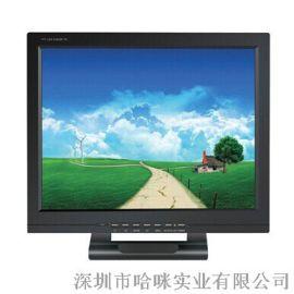 哈咪15寸H156A工業級高清液晶顯示器