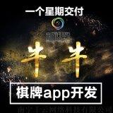 百色十三水app开发公司,广西十三水平台设计