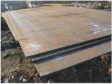 12Cr2Mo1R、12Cr2Mo1VR、临氢12Cr2Mo1R、压力容器用钢板的现货及期货定轧业务