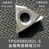 三角形镗刀片TPGH080204L金属陶瓷数控车刀片