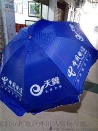 广告太阳伞 电信广告太阳伞 天翼4G伞伞订制