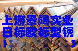 浙江日标角钢杭州日标角钢SS400角钢