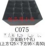 沙发脚厂家 四方形125*125*50沙发脚连城市批发价格