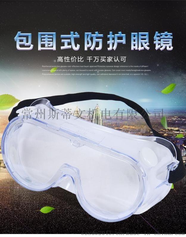 劳保防护眼镜防尘防风眼镜