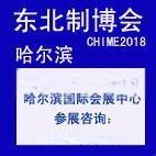 2018哈尔滨制博会