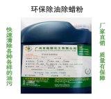 环保金属除油粉底材不原色 碱性化学去油粉无污染