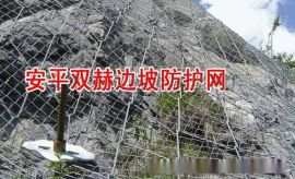 供應貴州國標邊坡防護網/絞索網/邊坡防護鋼筋網(GSS2A)