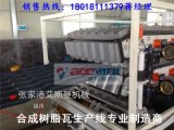 880合成树脂瓦生产线