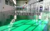 順德環氧地板漆廠家 順德工廠地板環氧漆施工400-0066-881