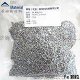 4N 进口铁颗粒 高纯铁颗粒99.99%