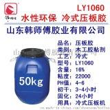 韩师傅 LY1060 木工胶 冷式压板胶 贴防火皮白乳胶山东厂家批发直销