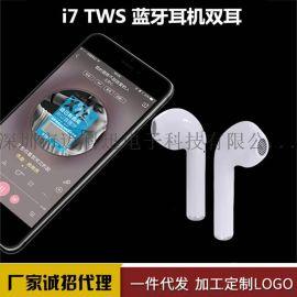 HBQi7藍牙耳機雙耳 蘋果i7TWS無線藍牙耳機對耳 跨境專供