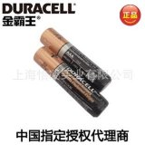 DURACELL金霸王七號鹼性幹電池