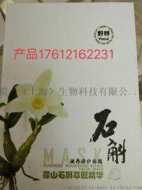上海化妆品护肤品OEM