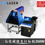 热销激光打标机大功率 食品鞋材打码机 250W二氧化碳激光打标机