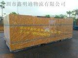 深圳地区精密设备服务,设备进出口木箱真空包装