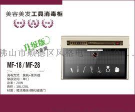 MF-18美容美發工具消毒櫃