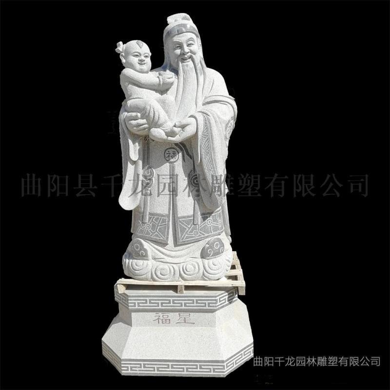 河北石雕福禄寿,汉白玉老寿星厂家,敬老院老寿星雕塑