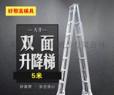 重庆好帮高双面铝合金人字升降梯|人字升降梯|伸缩梯