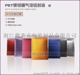 专业的铝膜气泡袋比较好_汽车镭射膜生产厂家_浙江戴