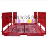山东华祥HX-1000P型工程车辆洗轮机