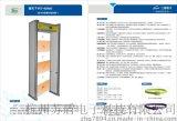 绍兴安检门厂价探天下ETW-600D 18区300级豪华型高灵敏度安检门