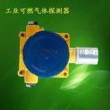 防爆气体探测器 工业气体报警器 工业天然气报警器