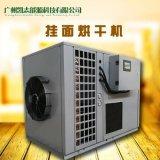 挂面烘干机先进设备 挂面烘房 热泵挂面烘干机批发