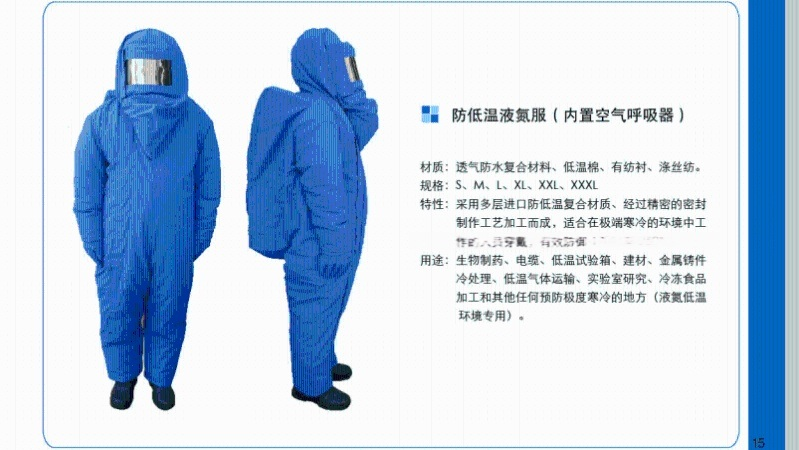 芬安+FA+XL(XXL)+低温防护服