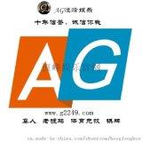 AG直营网恒峰娱乐官网首页