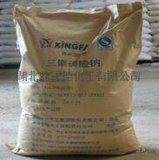 食品添加剂三聚磷酸钠