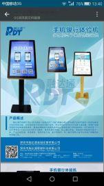 融達通RDT-390手機 銀行體驗機