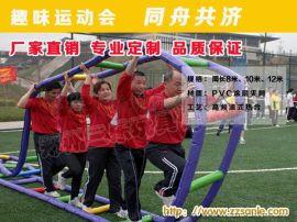 快乐无极限天津机关单位趣味比赛道具好玩团队来作战