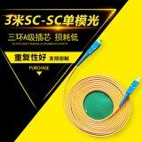 厂家直销电信级 3米SC-SC单模光纤跳线 3米sc尾纤线光钎线缆 SC-SC跳纤