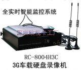 3G无线车载录像机(RC-8004H3C)