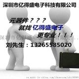 深圳市亿得盛电子科技有限公司/元器件供应商