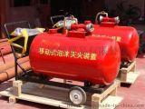 PY8/300 PY4/100移动式泡沫灭火装置 泡沫炮/防冻型消防炮 移动式泡沫灭火装置