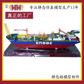 仿真靜態船模型 船模型廠家 靜態船模型批發 船模型制造 中國海洋石油118船模型