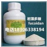 广州地区 洁晶岩藻多糖fucoidan食品级医药化妆品专用专业生产厂家直销