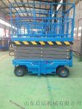 移动式升降平台车电动自行剪叉式液压自动行走式平台