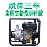 萨登2寸柴油自吸水泵DS50DP/E