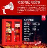 郑州消防展示柜消防工具柜厂家13783127718