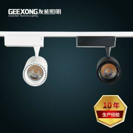 灰熊品牌直销导轨式30w轨道LED射灯COB投射灯路轨灯