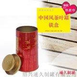 中国风茶叶罐  厂家定制