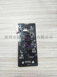 人脸识别摄像头 1080P 双目USB模块及方案