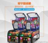 供应豪华篮球机电玩城游乐设备