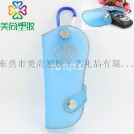 定制PVC软胶车钥匙包  汽车钥匙包 厂家定制