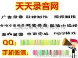 春节大自然地板广告语录音口播录音制作