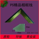 PS发泡装饰线条厂家生产相框线条批发十字绣边框材料