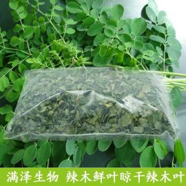 云南满泽辣木叶子,辣木树叶绿叶晒干正宗辣木叶,辣木叶的功效与作用